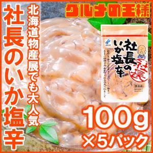 社長のいか塩辛 130g×5パック(イカ いか 塩辛 イカ塩辛)|gourmet-no-ousama