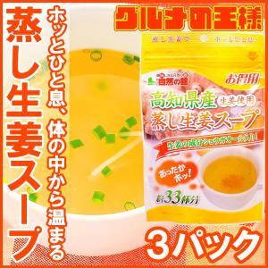 生姜スープ 蒸し生姜スープ(約99杯分・165g×3) ポイント 消化 メール便|gourmet-no-ousama