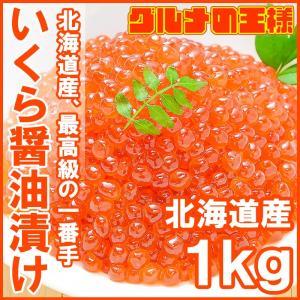 (いくら イクラ)北海道産 いくら 醤油漬け 1kg|gourmet-no-ousama