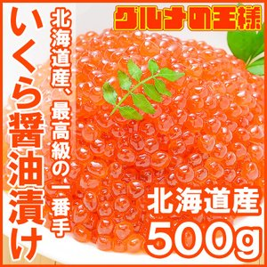 (いくら イクラ)北海道産 いくら 醤油漬け 500g|gourmet-no-ousama