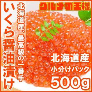 (いくら イクラ)北海道産 いくら 醤油漬け 100g×5|gourmet-no-ousama