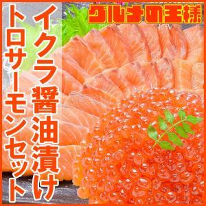 イクラ醤油漬け 鮭いくら 500g&お刺身トロサーモン300gセット(いくら イクラ)|gourmet-no-ousama