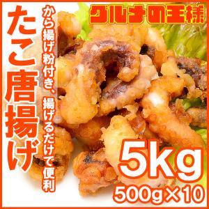 たこ唐揚げ タコ唐揚げ 合計10kg 1kg ×10パック たこから揚げ タコから揚げ たこ タコ 蛸 から揚げ からあげ ギフト gourmet-no-ousama