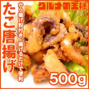 たこ唐揚げ タコ唐揚げ 1kg たこから揚げ タコから揚げ たこ タコ 蛸 から揚げ からあげ ギフト gourmet-no-ousama