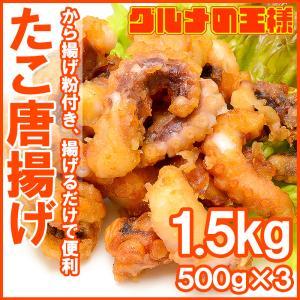 たこ唐揚げ タコ唐揚げ 合計3kg 1kg ×3パック たこから揚げ タコから揚げ たこ タコ 蛸 から揚げ からあげ ギフト gourmet-no-ousama