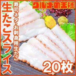 生たこ(たこしゃぶ 寿司ネタ用生タコスライス20枚) gourmet-no-ousama