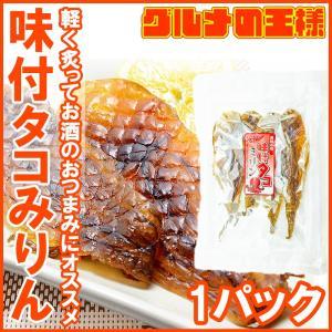 タコみりん たこみりん 味付タコみりん 70g・4尾 燻製 おつまみ 珍味 ポイント 消化 食品 メール便|gourmet-no-ousama
