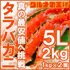 タラバガニ たらばがに 肩 足 5Lサイズ 1kg ×2セット 合計 2kg 前後 BBQ バーベキ...