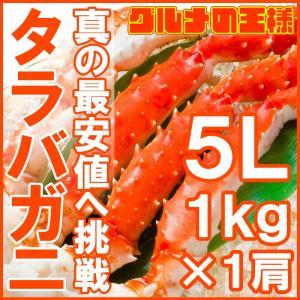 タラバガニ たらばがに 肩 足 5Lサイズ 1kg前後 BBQ バーベキュー お歳暮 おせち|gourmet-no-ousama