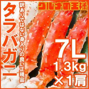 タラバガニ1.3kg前後(超極太7Lサイズ・1肩)(BBQ バーベキュー)|gourmet-no-ousama