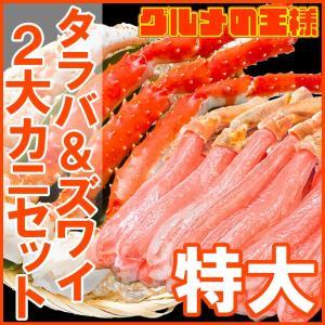 かにセット タラバガニ 5L 1kg 1肩 かにしゃぶ用ズワイガニポーション 3L 500g 正規品 かに カニ 蟹 お歳暮 gourmet-no-ousama