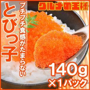 とびこ とびっこ 140g トビッコ とびっ子 とび子|gourmet-no-ousama