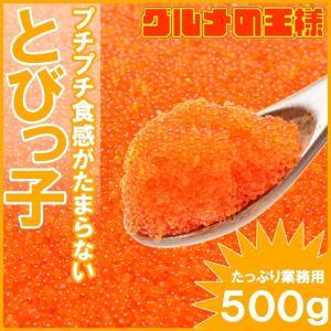 とびこ とびっこ 500g トビッコ とびっ子 とび子|gourmet-no-ousama