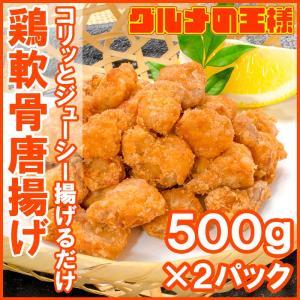 鶏軟骨唐揚げ 1kg とりなんこつ (鶏 とり 唐揚げ からあげ から揚げ)|gourmet-no-ousama