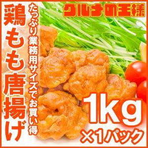 鶏もも唐揚げ 1kg (鶏 とり 唐揚げ からあげ から揚げ)|gourmet-no-ousama