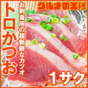 かつお カツオ 鰹 お刺身トロかつお 180〜200g×1|gourmet-no-ousama