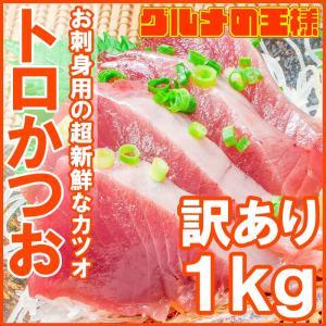 お刺身トロかつお(1kg詰め合わせ・130〜200g前後が4〜8個)|gourmet-no-ousama