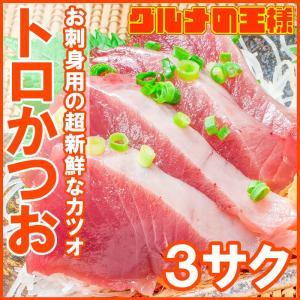 かつお カツオ 鰹 お刺身トロかつお 180〜200g×3|gourmet-no-ousama
