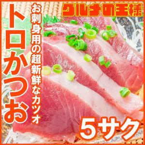 かつお カツオ 鰹 お刺身トロかつお 180〜200g×5|gourmet-no-ousama
