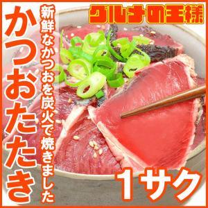 かつおたたき かつおのたたき 炭火焼 250〜300g×1柵 かつお カツオ 鰹 刺身|gourmet-no-ousama