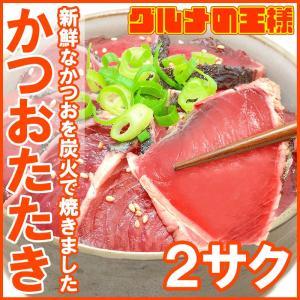 かつおたたき かつおのたたき 炭火焼 250〜300g×2柵 かつお カツオ 鰹 刺身|gourmet-no-ousama