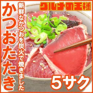 かつおたたき かつおのたたき 炭火焼 250〜300g×5柵 かつお カツオ 鰹 刺身|gourmet-no-ousama