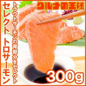 (サーモン 鮭 サケ) トロサーモン 300g前後 トラウトサーモン とろサーモン 刺身用|gourmet-no-ousama