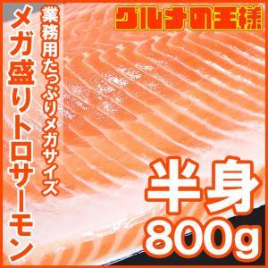 (サーモン 鮭 サケ)刺身用 メガ盛りトロサーモン トラウトサーモン800g とろサーモン|gourmet-no-ousama