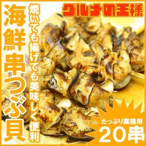つぶ20串 海鮮串(ツブ貝 つぶ貝 BBQ バーベキュー) gourmet-no-ousama