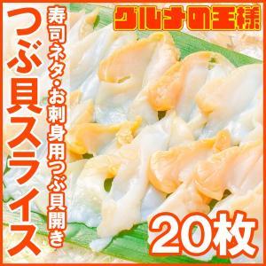 つぶ貝 ツブ貝 スライス 20枚 (刺身 寿司用つぶ貝開き)|gourmet-no-ousama