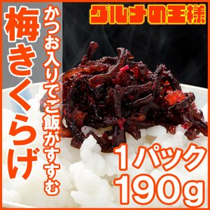 【賞味期限:2019年12月2日】梅きくらげ 190g 梅入り かつお風味 佃煮 つくだ煮 ご飯のお供 おにぎりの具 おつまみに 梅肉 きくらげ おとなのふりかけ|gourmet-no-ousama