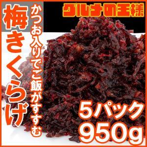 梅きくらげ 190g×5パック 梅入り かつお風味 佃煮 つくだ煮 ご飯のお供 おにぎりの具 おつまみに 梅肉 きくらげ おとなのふりかけ|gourmet-no-ousama