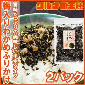 梅入り わかめふりかけ しそわかめ 100g×2パック ポイント消化 メール便|gourmet-no-ousama