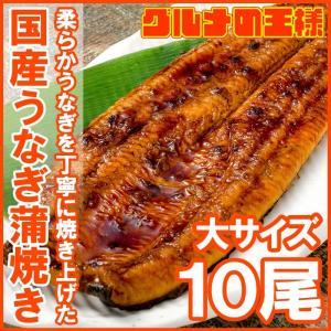 国産うなぎ蒲焼き 大サイズ 平均165g前後×10尾 gourmet-no-ousama
