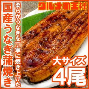 (うなぎ 鰻 蒲焼) 特大 国産 うなぎ 蒲焼き 平均165...