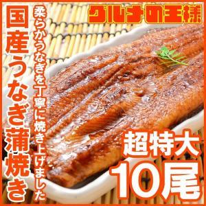 超特大 国産うなぎ蒲焼き 平均250g前後×10尾 タレ付き...