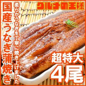 超特大 国産うなぎ蒲焼き 平均250g前後×4尾 タレ付き (国産 うなぎ ウナギ 鰻) gourmet-no-ousama