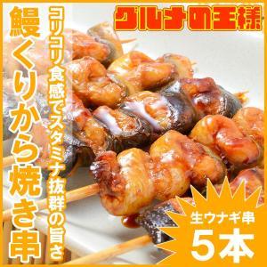 ウナギ くりから焼き串 5本(うなぎ ウナギ 鰻 クリカラ串...