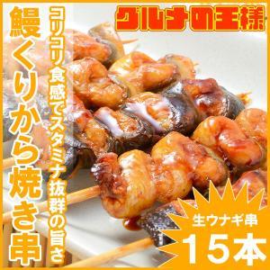ウナギ くりから焼き串 15本(うなぎ ウナギ 鰻 クリカラ...