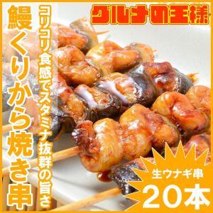 ウナギ くりから焼き串 20本(うなぎ ウナギ 鰻 クリカラ...