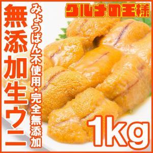 生ウニ 生うに 冷凍 無添加 天然 1kg 100g×10パック(ウニ うに 雲丹)|gourmet-no-ousama
