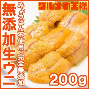 生ウニ 生うに 冷凍 無添加 天然 200g 100g×2パック(ウニ うに 雲丹)|gourmet-no-ousama