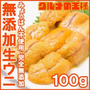 生ウニ 生うに 冷凍 無添加 天然 100g(ウニ うに 雲丹)|gourmet-no-ousama