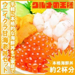 ウニイクラ甘海老丼セット(無添加生うに100g&いくら100g&甘海老200g)|gourmet-no-ousama