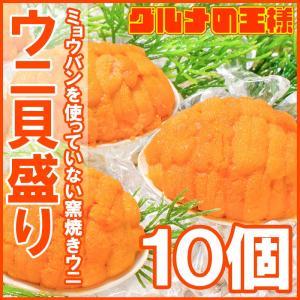 (ウニ うに 雲丹)うに 貝盛り 40g(10個)|gourmet-no-ousama
