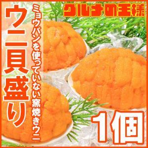 (ウニ うに 雲丹)うに 貝盛り 40g(1個)|gourmet-no-ousama