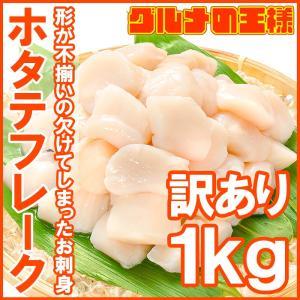 (訳あり わけあり 不ぞろい) 割れホタテ ほたてフレーク 1kg(帆立 貝柱 玉冷)|gourmet-no-ousama