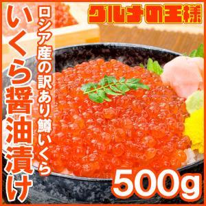 訳あり イクラ醤油漬け 500g ×1箱 ロシア産 北海道製造 鱒いくら 鮭鱒いくら いくら醤油漬け|gourmet-no-ousama