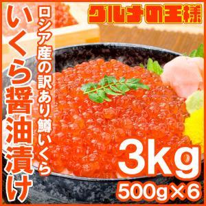 訳あり イクラ醤油漬け 3kg 500g×6 ロシア産 北海道製造 鱒いくら 鮭鱒いくら いくら醤油漬け|gourmet-no-ousama