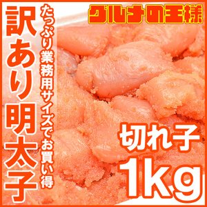 訳あり 明太子 1kg 切れ子 有色明太子 めんたいこ(訳あ...
